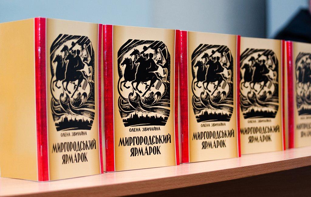 В Острозькій академії презентували книгу про Голодомор 1932-1933 років