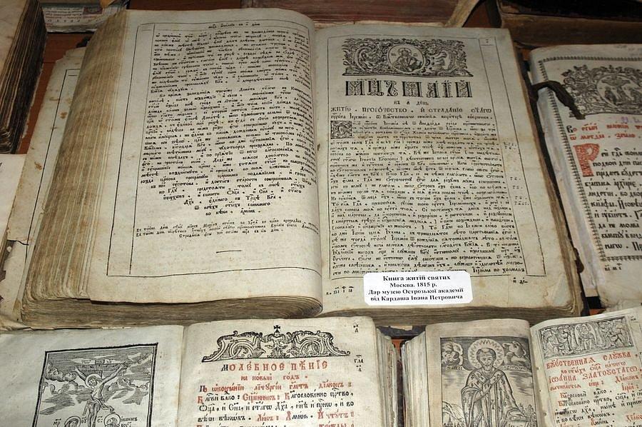 Стародруки з колекції музею