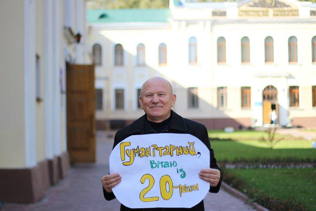 20 років гуманітарному факультету!